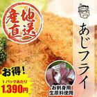 【送料無料】長崎産アジフライ2PCセット