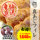 【送料無料】長崎産訳ありアジフィレ2PCセット