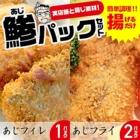 【送料無料】長崎産アジフライ2PC&訳ありアジフィレ1PCセット