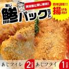 【送料無料】長崎産アジフライ1PC&訳ありアジフィレ2PCセット