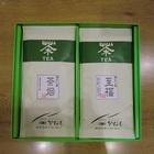 茶烟・至福2袋セット