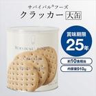 サバイバルフーズ クラッカー 大缶6缶
