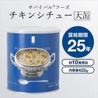 サバイバルフーズ チキンシチュー 大缶6缶