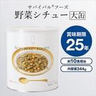 サバイバルフーズ 野菜シチュー 大缶6缶
