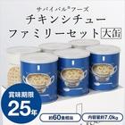 サバイバルフーズ ファミリーセット(チキンシチュー) 大缶