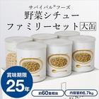 サバイバルフーズ ファミリーセット(野菜シチュー) 大缶