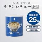サバイバルフーズ チキンシチュー 小缶6缶