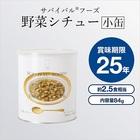 サバイバルフーズ 野菜シチュー 小缶6缶