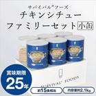 サバイバルフーズ ファミリーセット(チキンシチュー) 小缶