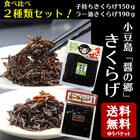 【送料無料】きくらげ味比べセット (子持ちきくらげ 150g×1、食べるラー油きくらげ 190g×1)