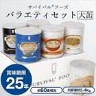 【送料無料】サバイバルフーズ[大缶] バラエティセット(6缶詰合/クラッカーx2 チキンシチューx1 野菜シチューx1 とり雑炊x1 えび雑炊x1)