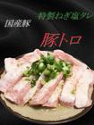 国産豚トロ【冷凍】300g 特製もみダレ付き