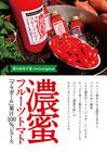 【日時指定不可】フラガールトマトジュース180ml