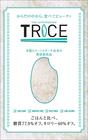 糖質77.9%オフなお米「TRICE」白米14パック