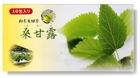 粉末桑緑茶【桑 甘 露】ソウカンロ