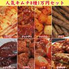 人気キムチ8種 1万円セット