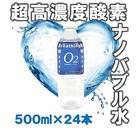 【超高濃度酸素ナノバブル水】ブリージングウォーター