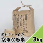 【送料無料】令和2年産新米 京都丹波産こしひかり 西村ファームの京ほたる米 3kg