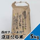 【送料無料】令和2年産新米 京都丹波産こしひかり 西村ファームの京ほたる米5kg