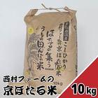 【送料無料】令和2年産新米 京都丹波産こしひかり 西村ファームの京ほたる米 10kg