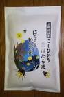 【送料無料】令和2年産新米 京都丹波産こしひかり 西村ファームの京ほたる米 お試し米 300g(2合)