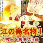 あさひ本店 江の島丸焼きたこせんべい 1枚入3袋 ギフト箱