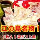 あさひ本店 江の島丸焼きたこせんべい 1枚入5袋 ギフト箱