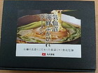 気仙沼海鮮ふかひれラーメン1食