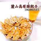 【餃子/送料無料】麓山高原豚餃子(ニンニク入り) 20個入り 【1箱】