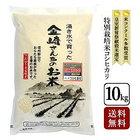 【信州】皇室新嘗祭献穀米 玄米10kg(30年産飯山コシヒカリ)金崎さんちのお米【送料無料】