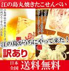 訳あり【1枚入3袋]】あさひ本店 江の島丸焼きたこせんべい