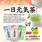 【送料無料】一日元気茶セット