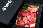 熟成飛騨牛【山勇牛】 焼肉 部位3種類お任せ 不揃いのためお安く提供