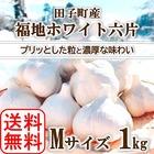 【2019年産】乾燥にんにく 青森県田子町産 福地ホワイト六片 1kg Mサイズ B品 エコファーマー認定