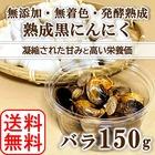 【2019年産】田子町産 熟成黒にんにく 福地ホワイト六片 バラ 150gエコファーマー認定