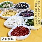 【送料無料】【農薬・化学肥料不使用】7種の乾燥豆セット 計700g(各100g) 2020年産 青森県産