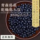 【送料無料】【農薬・化学肥料不使用】 乾燥黒大豆 500g 2020年産 五戸町産