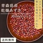 【農薬・化学肥料不使用】 乾燥小豆 500g 2020年産 田子町産