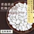 【送料無料】【農薬・化学肥料不使用】 乾燥白花豆 500g 2020年産 南部町産