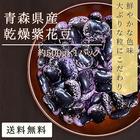【農薬・化学肥料不使用】 乾燥紫花豆 500g 2020年産 南部町産