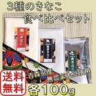 ☆青森贅沢きなこ☆ 栽培方法にこだわった大豆だけを使った3種の贅沢きな粉セット 各100g 2019年加工 送料無料