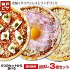 【送料無料】神戸ピザ3枚お試し 王道スタンダードセット