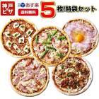 【送料無料】神戸ピザ5枚!特袋 シェフおすすめ5枚セット