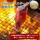【2019年お中元】黒毛和牛カルビ.豚タン他焼肉セット5種たっぷり1kg