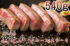 【2019年お歳暮】最高級A4A5等級、豪華540g 黒毛和牛ロースステーキセット(ステーキソース付き)180g×3