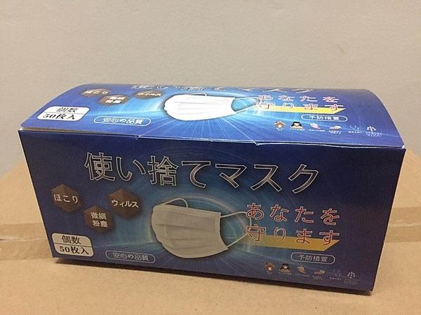 【在庫あり】衛生マスク(1箱50枚入り)
