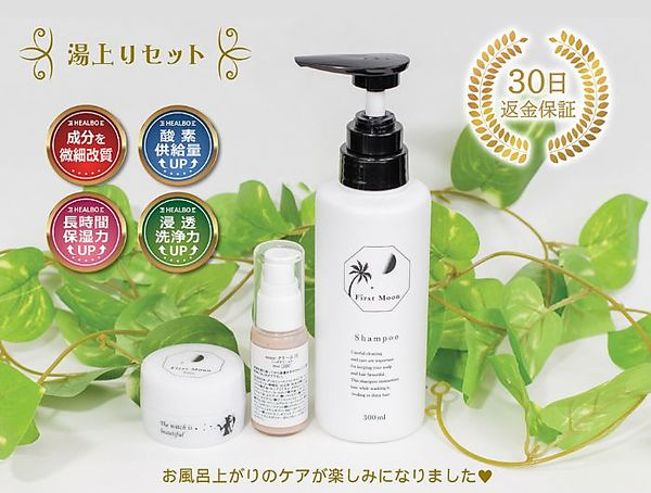 【送料無料】【お風呂上りが楽しみになる♪頭皮環境から髪質改善!!お肌にも髪にも頭皮にも保湿補給♪湯上りセット♪】