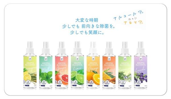 信州産 アロマアルコール65 【雑誌『mina』『ray』で紹介されました!】