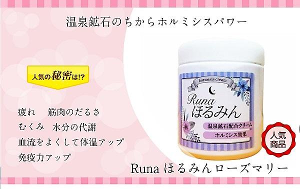 ホルミシスクリーム Runaほるみんローズマリー【送料無料】