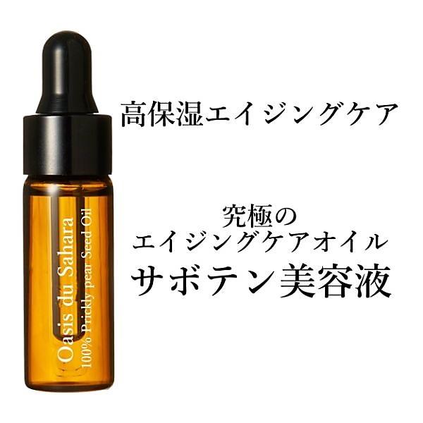 サボテン美容液【限定お試し規格・初回限定品】